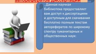 mp Бесплатная научная библиотека авторефератов   to mp3 Бесплатная научная библиотека авторефератов диссертаций