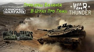 Баланс техники в World of Tanks, Armored Warfare и War Thunder