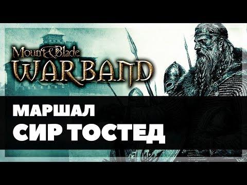 Маршал Сир Тостед | Mount and Blade: Warband