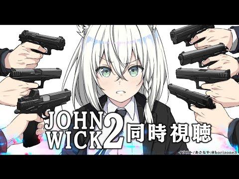 【同時視聴】ジョン・ウィック2/John Wick2【ホロライブ/白上フブキ】