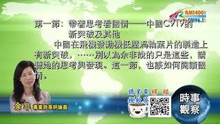 01182021時事觀察 第1節余非帶著思考看國情——中國C919的新突破及其他