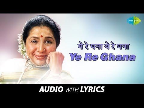 Ye Re Ghana with lyrics | ये रे घना ये रे घना | Asha Bhosle | Aawaz Chandnyache Asha Bhosle