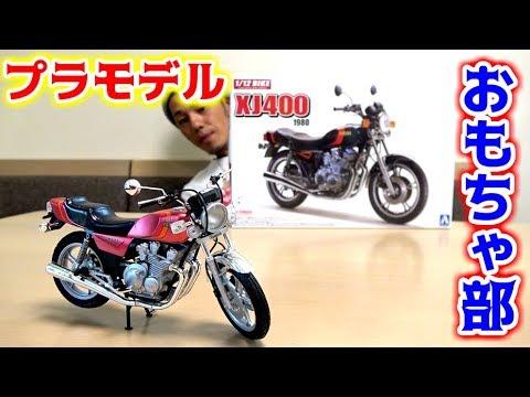 【おもちゃ部】バイクのプラモデル作ってみた!