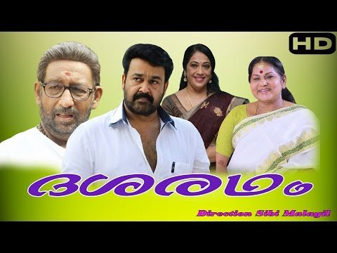 Dasharatham ദശരഥം Malayalam Full Movie | mohan lal Super hit Movie latest upload 2016 hd