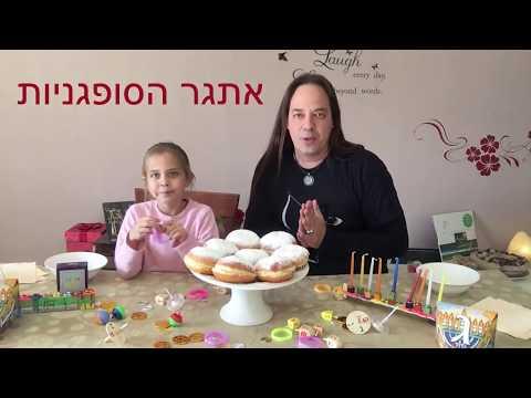 אתגר חנוכה - מגירת ההפתעות של ליהי ודניאל אוכלים סופגניות מפתיעות