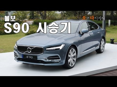 s90 2017 volvo s90 test drive youtube. Black Bedroom Furniture Sets. Home Design Ideas