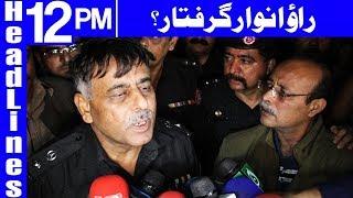 Sindh Police arrest Rao Anwar as SC deadline expires today-Headlines 12PM-30 January 2018|Dunya News