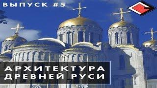 видео Строительство и архитектура на Руси