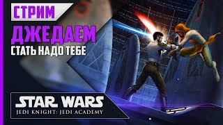 Star Wars Jedi Knight: Jedi Academy - #1 ПАДАВАН