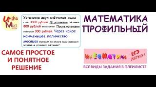 1 задание ЕГЭ математика профиль установка двух счетчиков воды стоит 3300 рублей. До установки