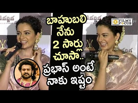 Kangana Ranaut about Baahubali Movie and Prabhas @Manikarnika Trailer Launch - Filmyfocus.com