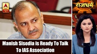 Manish Sisodia is Ready To Talk To IAS Association in The Presence of LG   ABP News