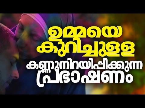 ഉമ്മയെ കുറിച്ചുള്ള കണ്ണുനിറയിപ്പിക്കുന്ന പ്രഭാഷണം│ Latest Islamic Speech  Malayalam │ Umma Uppa  New
