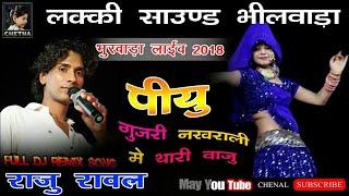 Mai hu Thari pue Gujari !! भुरवाड़ा लाईव !! Raju Rawal  Full Dj Rmexi Song !! भुरवाड़ा लाईव