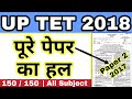 UPTET 2017 Complete Paper Solution of Upper Primary Teacher | Study Channel