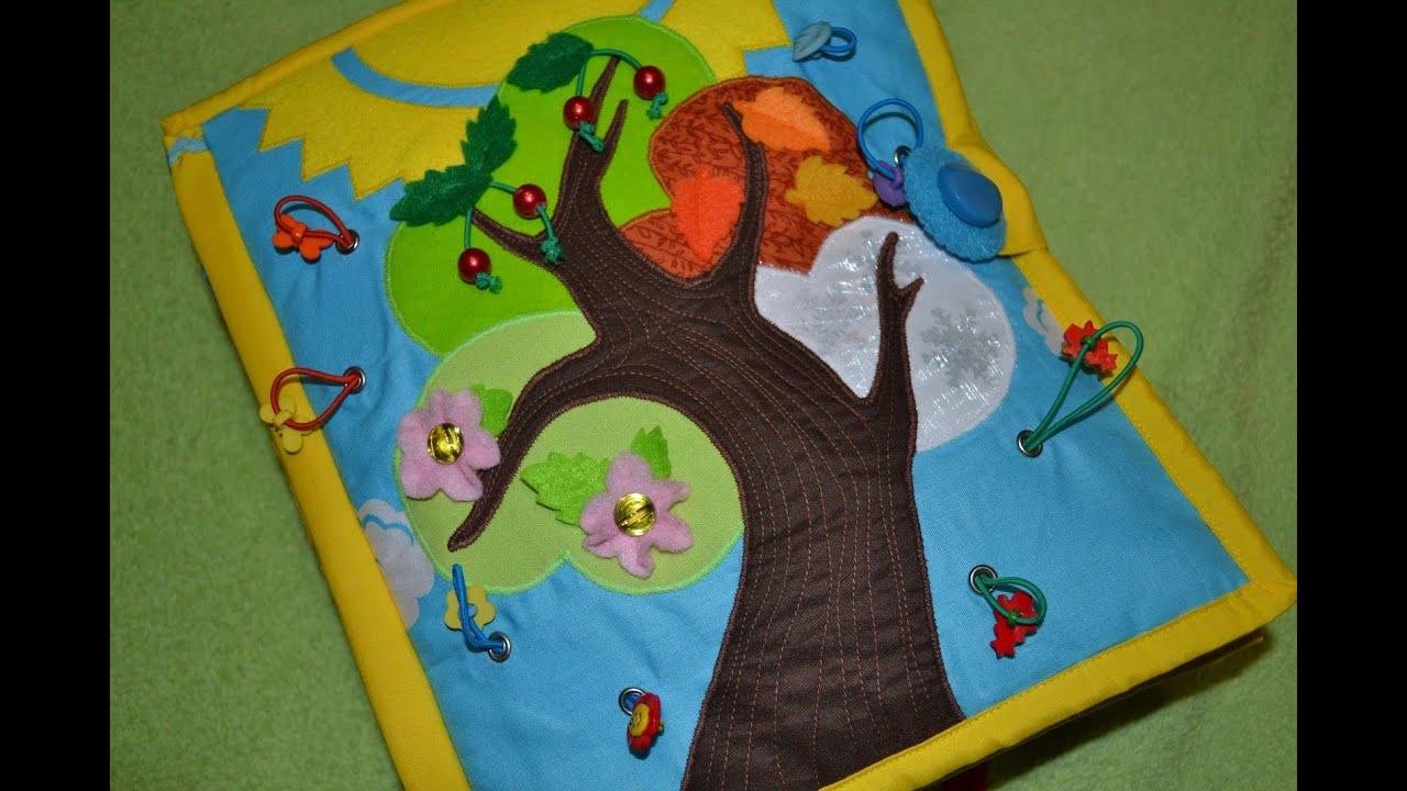 Купить развивающие игрушки из фетра, дерева и других материалов для развития. Развивающая книжка   развивающая игрушка   мягкая книга.