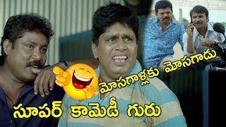 Roller Raghu & Srinivas Reddy Super Comedy Scene   Latest Telugu Comedy Scenes  Telugu Comedy Bazaar