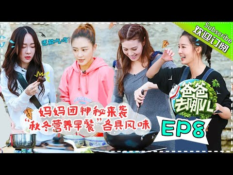 "【ENG SUB】Dad Where Are We Going S05 EP.8 Mommies' ""Exclusive"" Breakfast【 Hunan TV official channel】"