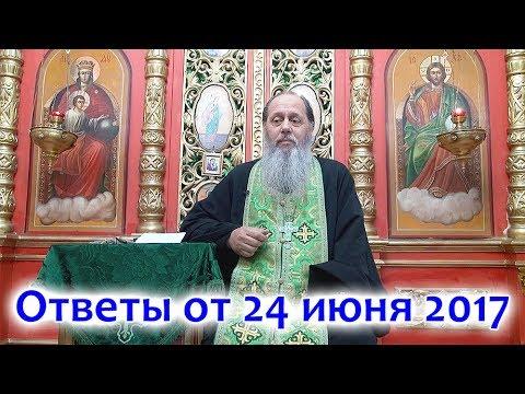 Ответы на вопросы от 13.05.2017 (прот. Владимир Головин, г. Болгар)