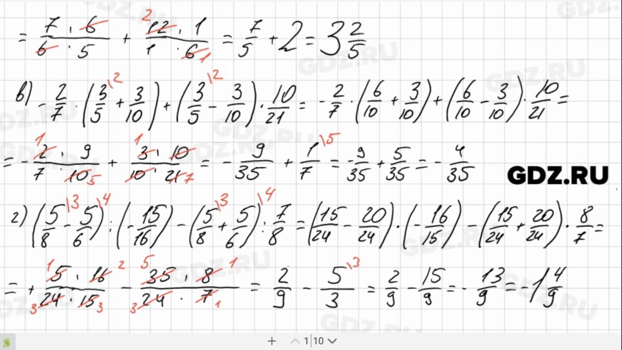 Гдз по математике 6 класс зубарева и мордкович 610
