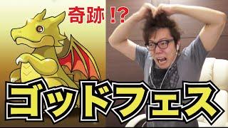 【パズドラ】ゴッドフェスで奇跡が!?赤ソニアを狙う!【ヒカキンゲームズ】 thumbnail