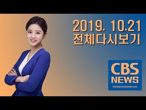[CBS 뉴스] 2019년10월21일