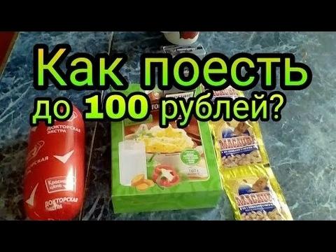 ОБЕД БОМЖА.ЕДА ЗА 100 РУБЛЕЙ. КАК ДЁШЕВО ПОЕСТЬ? - YouTube
