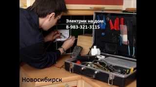 Вызов, услуги электрика в Новосибирске(, 2013-10-31T06:01:56.000Z)