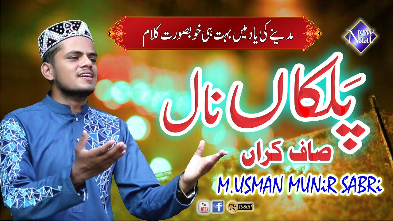 New Naat | Palkan Nal Saaf Karan | Muhammad Usman Munir Sabri