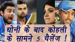Virat Kohli in 2017 :  Challenges for new Captain, Watch Special Report | वनइंडिया हिंदी