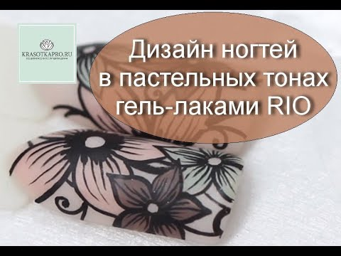 Дизайн ногтей в пастельных тонах гель-лаками RIO