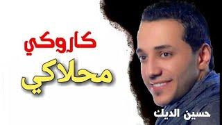 محلاكي - حسين الديك - كاريوكي - موسيقى فقط ( عزف ) - مع كلمات