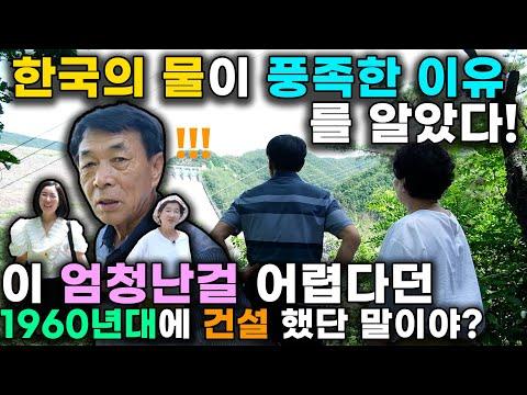 (춘천여행 2부) 한국의 물이 풍족한 이유를 알았다! 이 엄청난걸 어렵다던 그시절 60년대에 건설 했단 말이야???