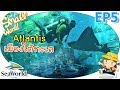 เด็กจิ๋ว@Sea World Ep5 อุโมงค์ปลา Atlantis กระเบนเยอะที่สุด