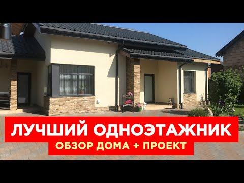 🔥 Оптимальный ОДНОЭТАЖНЫЙ ДОМ - Румтур, Проект, Опыт проживания