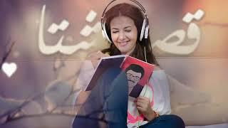 قصة شتاء _ دنيا سمير غانم / Qessst Sheta _ Donia Samir Ghanem