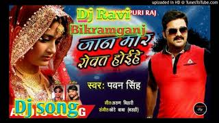 Jaan mora rowat hoihe ( Neeraj lal yadav) Dj Remix Mp3 Song