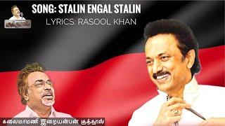 Stalin Engal Stalin   Iraiyanban Khuddhus