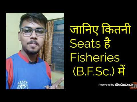 जानिए कितनी Seats है Fisheries में |Seats Of Fisheries College | B.F.Sc. Seat Distribution |
