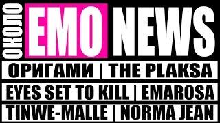 EMO NEWS ОРИГАМИ 4 АПРЕЛЯ THE PLAKSA Emarosa Norma Jean Eyes Set To Kill