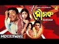 Mauchaak   মৌচাক   Bengali Comedy Movie   Full HD   Uttam Kumar, Ranjit Mallick