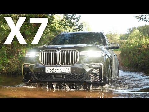 Вырос из Крузака и ВЗЯЛ.. БЭХУ! BMW X7 М 50d