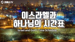 [생방송] 이스라엘을 보면 하나님의 역사 경영의 시간표…