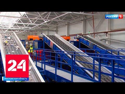 В Подмосковье открылся крупнейший в России комплекс по переработке отходов - Россия 24