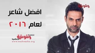 بالفيديو.. شاهد رسالة أفضل شاعر في 2016 لـ' وشوشة' وجمهوره