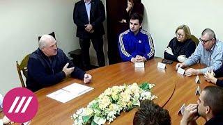 Лукашенко встретился с белорусскими оппозиционерами в СИЗО // Здесь и сейчас