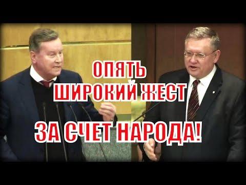 СНОВА ЗА СЧЕТ РОССИЯН: ЕДРО делает широкие жесты для иностранцев!