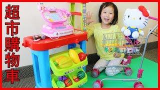 凱蒂貓一起玩購物車玩具,收銀機結帳付款兒童遊戲