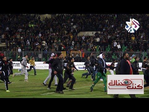 كنت هناك│أحداث ستاد بور سعيد 2012