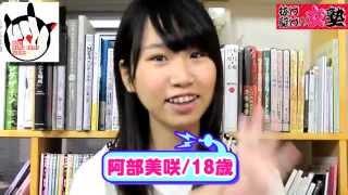 インターネット放送局・チャンネル北参道 「抜け駆け!女塾」番組発アイ...